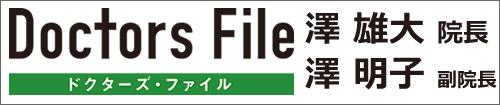 澤眼科医院 ドクターズ・ファイル