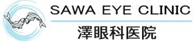 澤眼科医院|072-622-1132|茨木市総持寺駅前